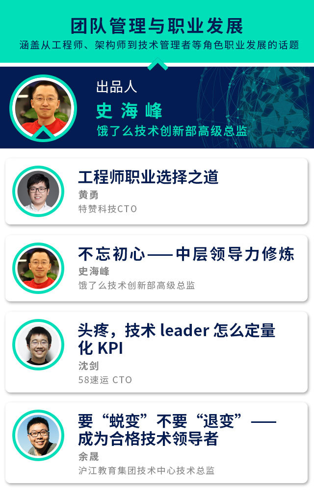 GIAC2017全球互联网架构大会12月在上海举行,最新日程抢先看!