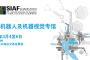 广州国际工业自动化技术及装备展览会