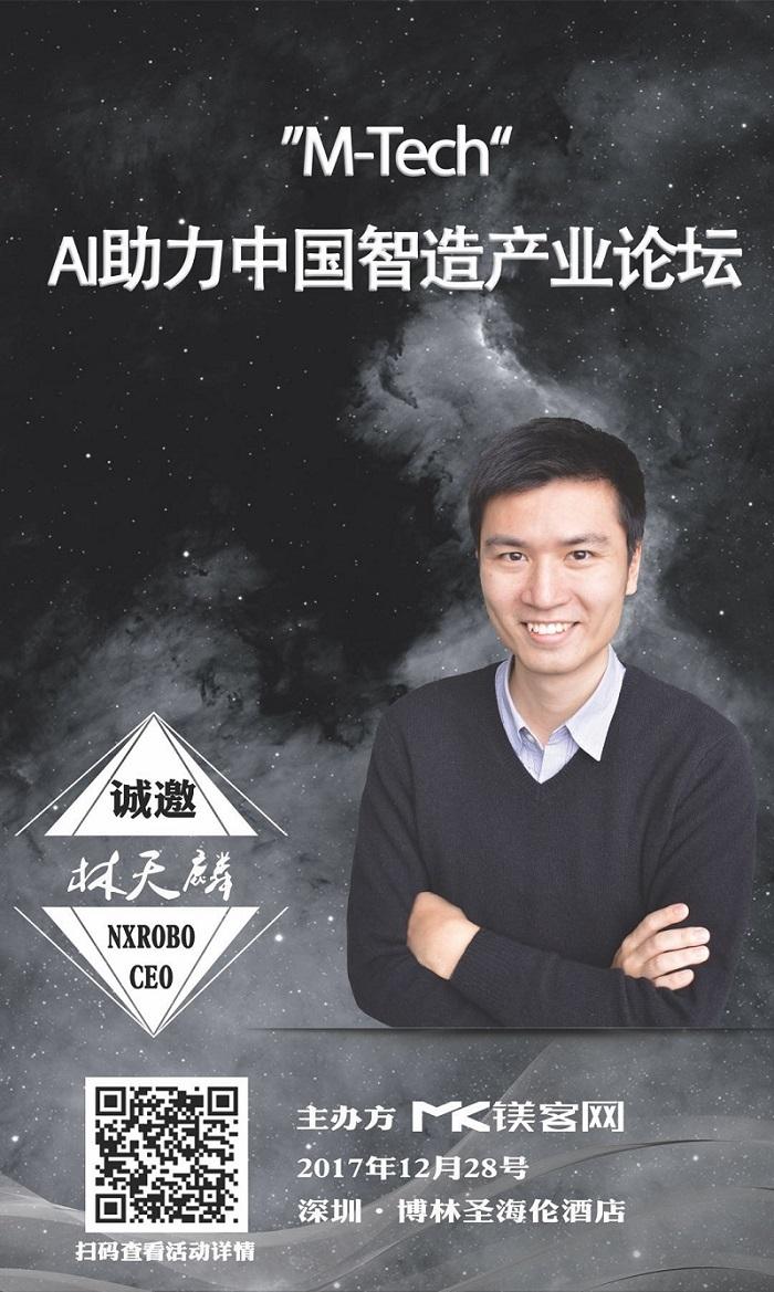 从智能服务机器人出发,NXROBO现身说法如何助力中国智造|