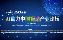 镁客网M-TECH AI助力中国智造产业论坛前瞻:听高通、康力优蓝等大咖解读人工智能革命