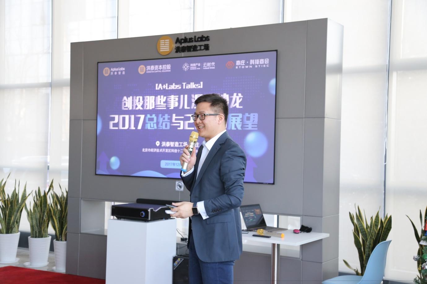 洪泰智造工场总结2017创投 新时代下的新动能与新格局