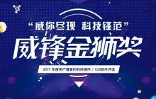 威锋网金狮奖落下大幕,2017年度科技榜单出炉