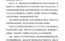 贾跃亭发函回应北京证监局,已委托贾跃民全面汇报和沟通,且所有债务问题将尽责到底!