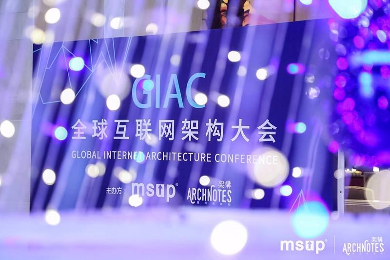技术大咖云集 GIAC 2017全球互联网架构大会圆满落幕