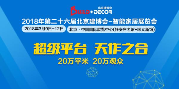 2018年第二十六届北京建博会—智能家居展览会