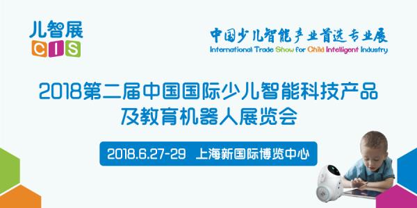 CIS2018儿智展--第二届中国国际少儿智能科技产品及教育机器人展览会