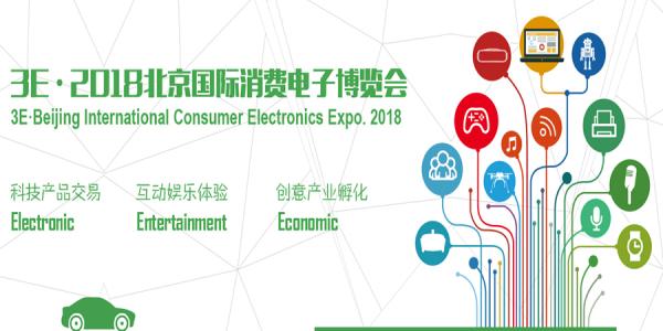 3E·2018北京国际消费电子博览会