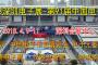 2018深圳电子展-第91届中国电子展
