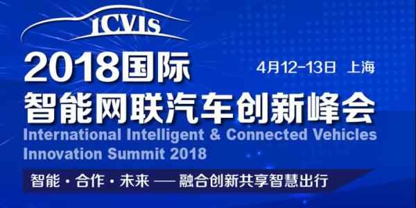 2018国际智能网联汽车创新峰会icvis2018