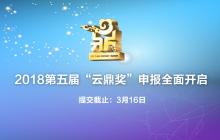"""2018第五届""""云鼎奖""""申报启动"""