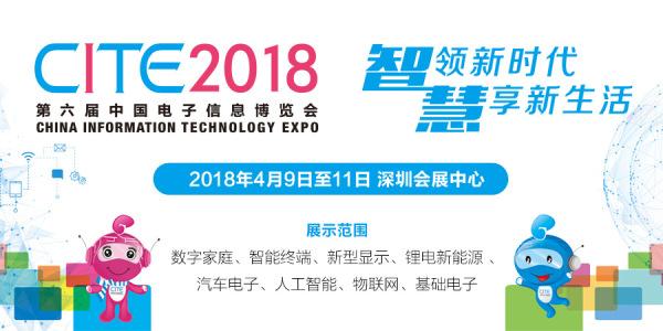 第六届中国电子信息博览会(CITE 2018)