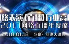 18日KK 全程直播2017中国网络表演(直播)行业高峰论坛