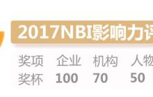 2017品途NBI影响力评选四大榜单震撼揭晓