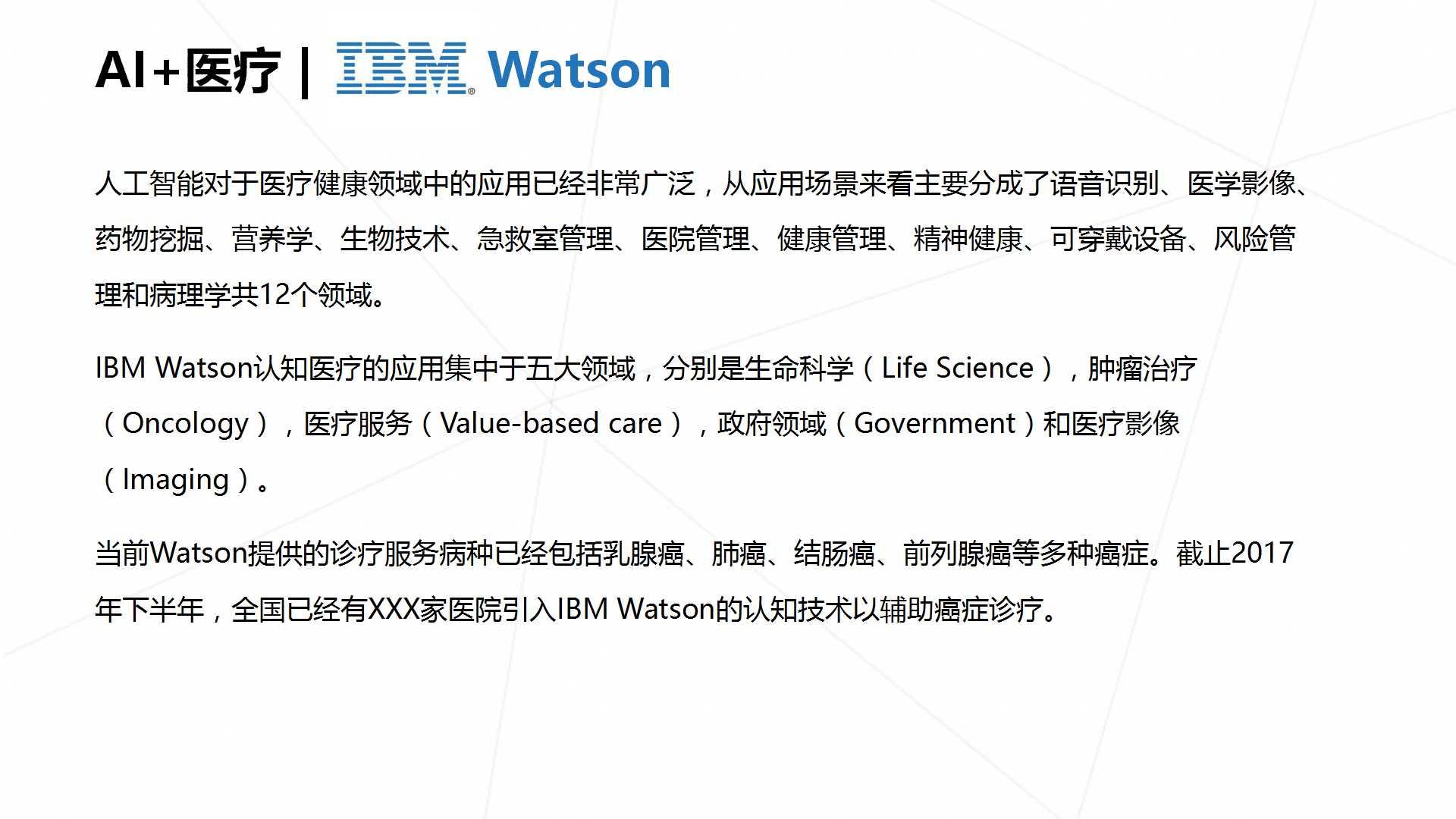 《2017年人工智能行业发展研究报告白皮书》发布 以数洞见行业未来