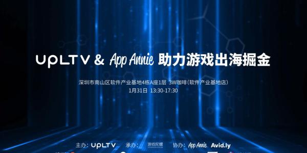 UPLTV & App Annie助力游戏出海掘金