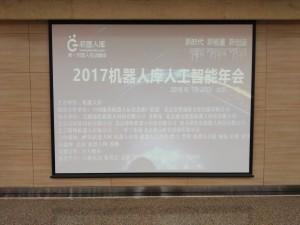 新时代 新能量 新创造,2017机器人库人工智能年会盛大开幕!