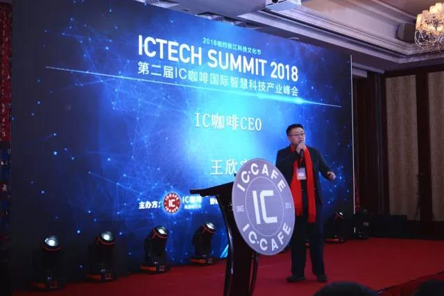 创芯,聚变,共赢第二届IC咖啡国际智慧科技产业峰会圆满落幕!