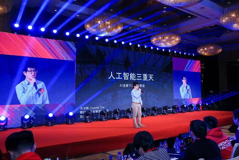 中国智慧家庭大会胜利召开,畅听未来主义者的AI宣言