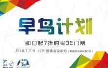 云集3000+黑科技,3E北京国际消费电子博览会门票七折开售!