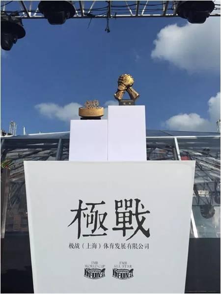 极战世界杯圆满落幕 中国赛事品牌跻身世界前列