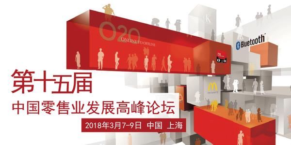 第十五届中国零售业发展高峰论坛