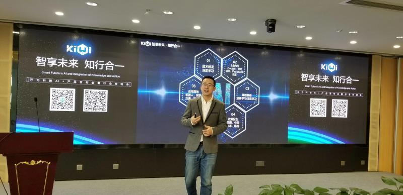 """""""智享未来 知行合一"""" ,开为科技助力企业开启人工智能新时代"""