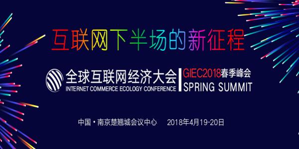 全球互联网经济大会|GIEC2018春季峰会