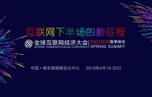 GIEC2018全球互联网经济大会春季峰会花落南京
