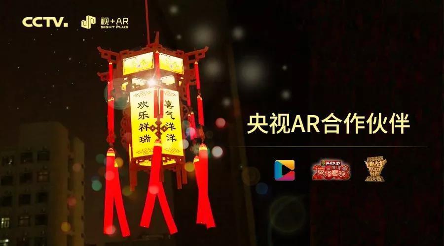 视+AR成为央视网络春晚助阵,打造央视影音AR平台