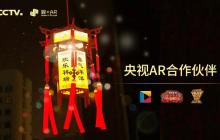 视+AR为央视网络春晚助阵,打造央视影音AR平台