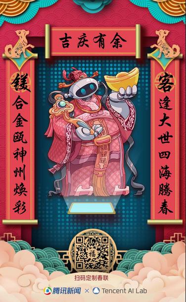 """腾讯推出人工智能""""写""""春联H5,输入汉字即可生成""""藏头春联"""""""