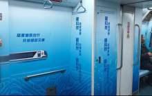 """西咸新区""""硬科技号""""地铁专列上线运转,感觉大西安的硬科技特征"""