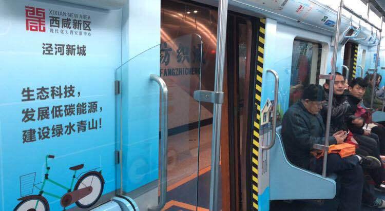 """西咸新区""""硬科技号""""地铁专列上线运行,感受大西安的硬科技特色"""