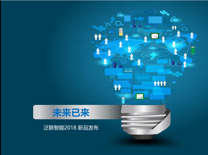 泛联智能蒲忠文:灯联网是未来物联网行业的一个杀手级应用