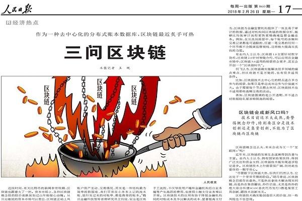 人民日报发文探讨区块链,新风口还是概念炒作?