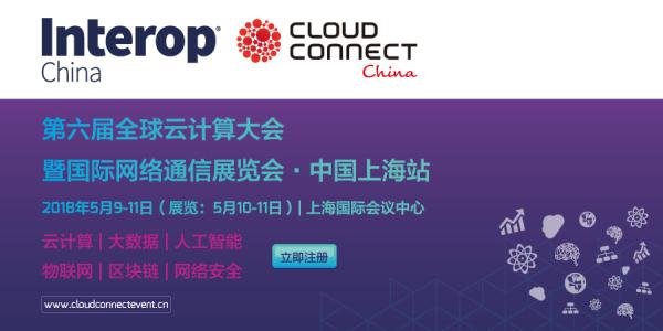 第六届全球云计算大会暨国际网络通信展览会·中国站