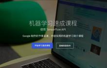 """谷歌上线""""Learn with Google AI"""",为普及AI开放更多免费资源"""