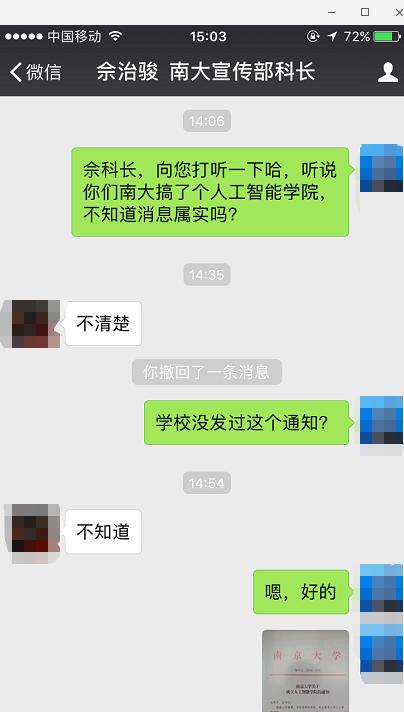 南京大学正式成立人工智能学院,由周志华教授主持领导