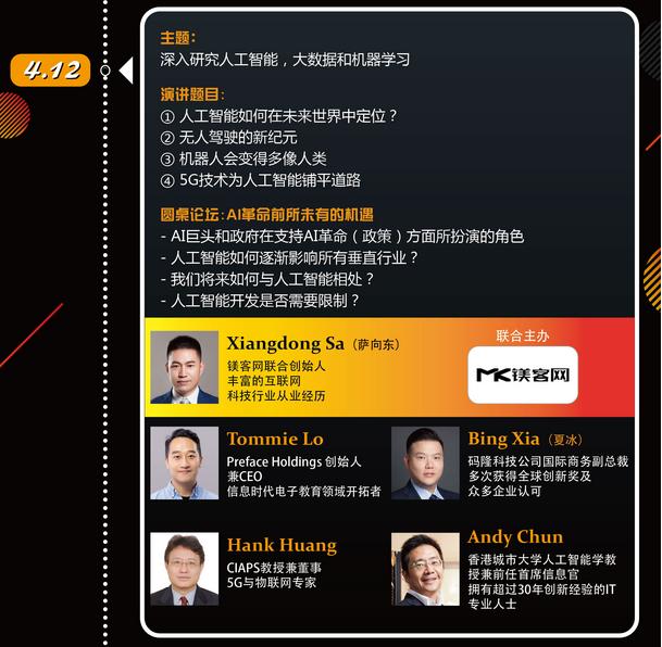 全球最大电子展2018再度起航,镁客网在香港带你深度探讨人工智能