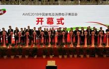 AWE2018:全球平台引爆智慧生活新时代
