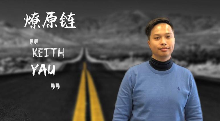 """燎原链Keith Yau:革命传统云计算,用区块链""""玩转""""闲置算力资源的共享"""