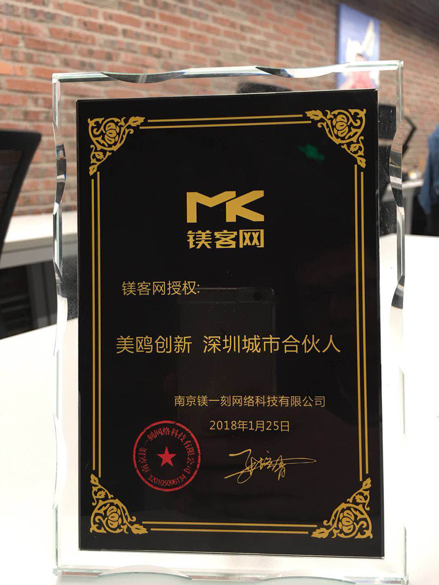 镁客网和美鸥创新达成合作,深圳城市合伙人计划完美收官