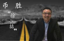 币胜徐小喆:打造区块链领域的摩根士丹利