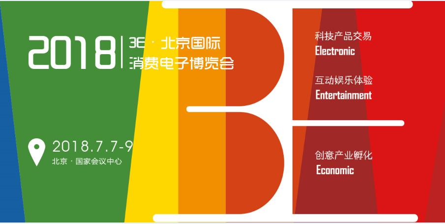"""人工智能再入两会报告,3E""""北京消费电子展助推AI生活"""