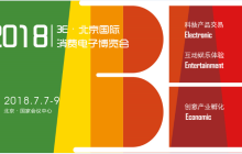 """""""人工智能""""再入两会报告,3E•北京消费电子展助推AI生活"""