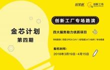金芯计划第四期:创新工场专场路演活动开启招募