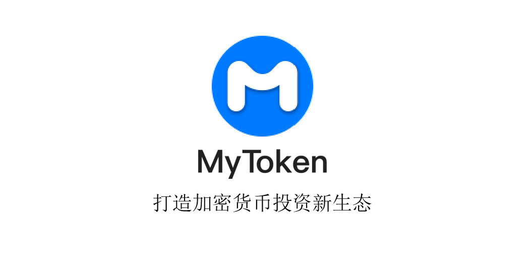 |MyToken郭楠:从币情开始,做区块链链上的去中心化生态