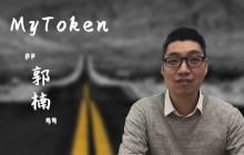 MyToken郭楠:从币情开始,做区块链链上的去中心化生态