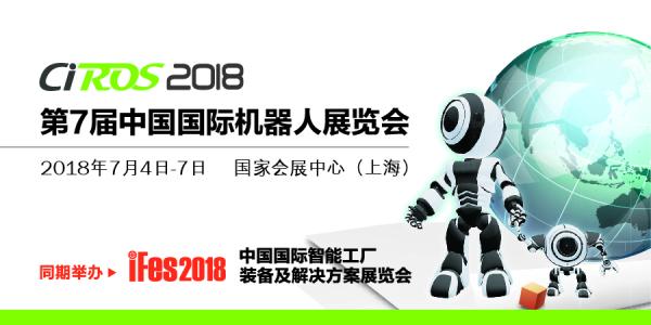 CIROS2018第7届中国国际机器人展览会
