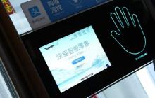中国AI崛起,独角兽深兰科技亮相3E北京国际人工智能大会